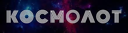 Официальный сайт казино Космолот онлайн